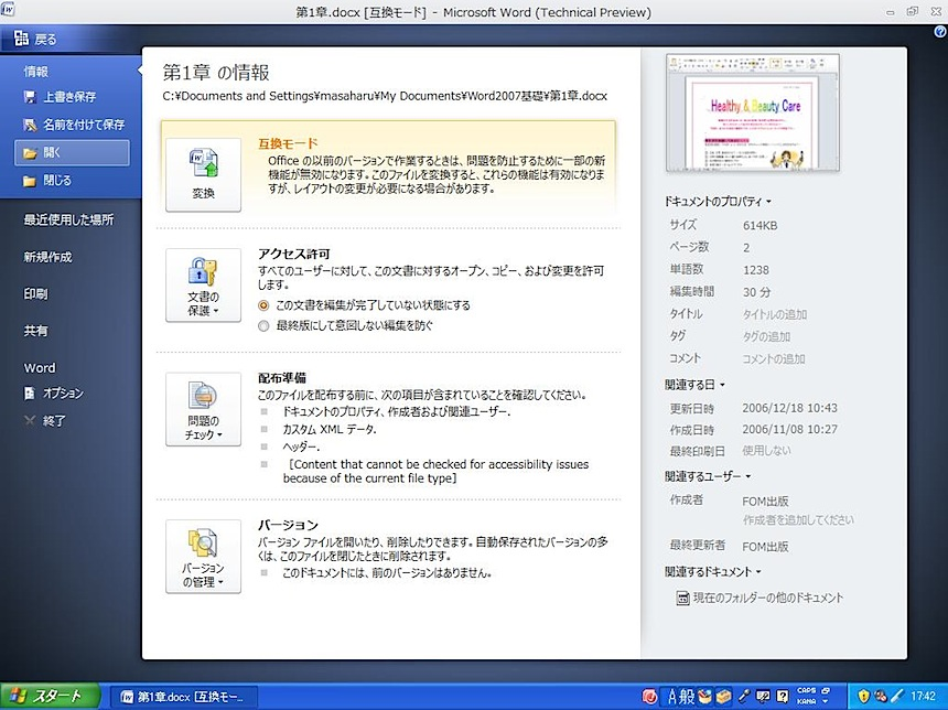 office 2010 technical preview 版のプレビュー 2 word 林檎はいかが